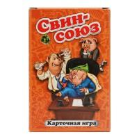 """Игра карточная """"СВИН-СОЮЗ"""""""